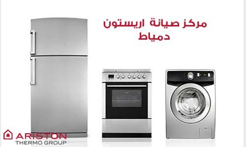 ariston-maintenance-damietta