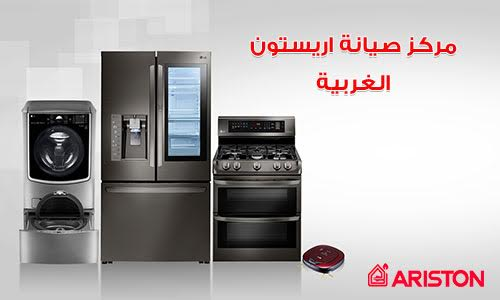 ariston-maintenance-gharbia