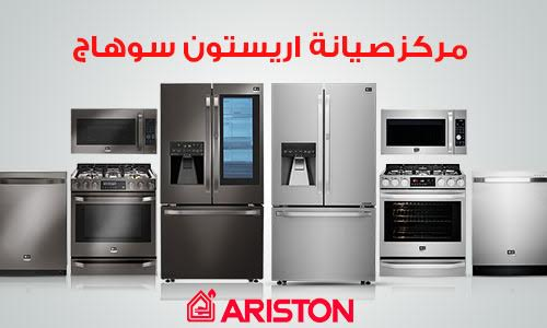 ariston-maintenance-sohag