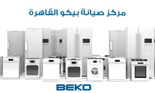 beko-maintenance-cairo