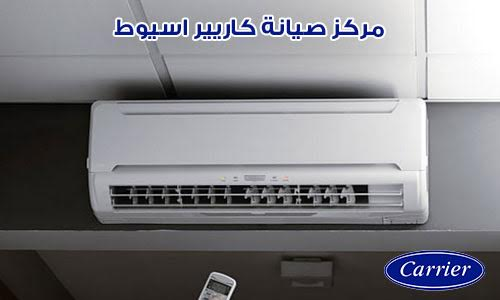 carrier-maintenance-asyut