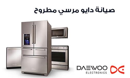 daewoo-maintenance-mersa-matruh
