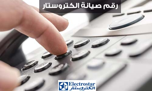 maintenance-number-electrostar