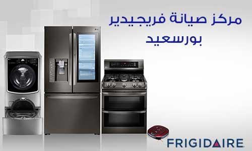 frigidaire-maintenance-port-said