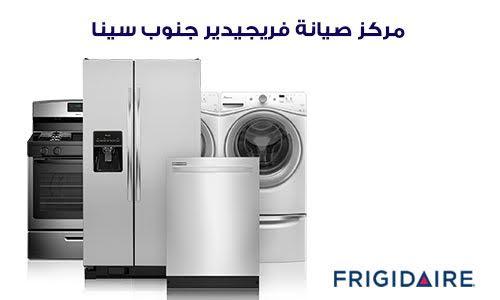 frigidaire-maintenance-south-of-sinai