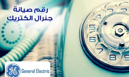 general-electric-maintenance-numbre