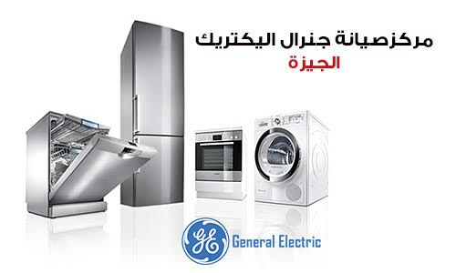general-electric-maintenance-giza