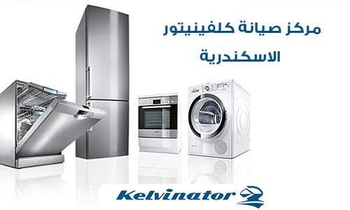 kelvinator-maintenance-alexandria