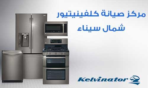 kelvinator-maintenance-north-of-sinai