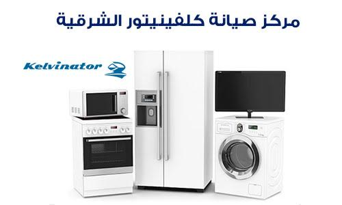 kelvinator-maintenance-sharqiya