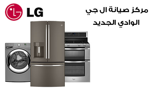 Lg-Maintenance-new-valley