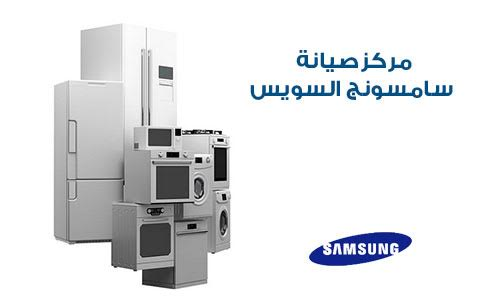 samsung-maintenance-suez