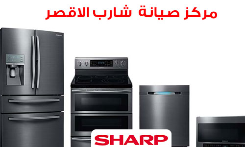 Sharp-Maintenance-luxor