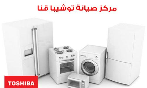 toshiba-maintenance-qena