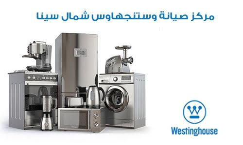 westinghouse-maintenance-north-sinai